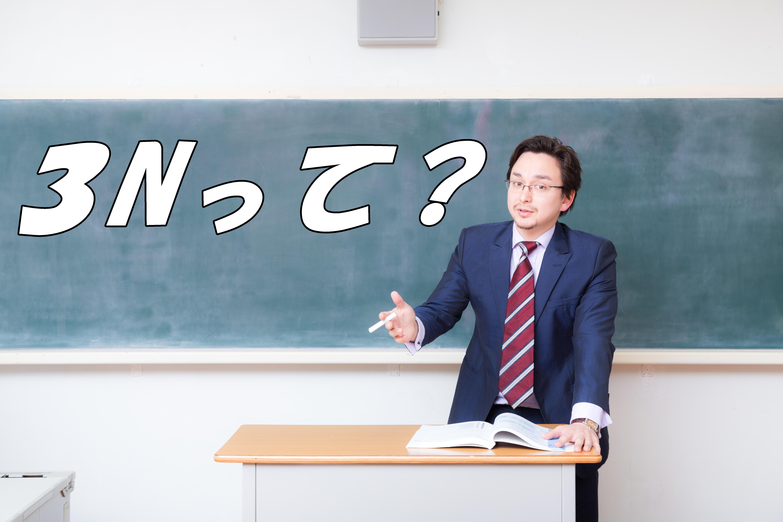 3nを説明する先生
