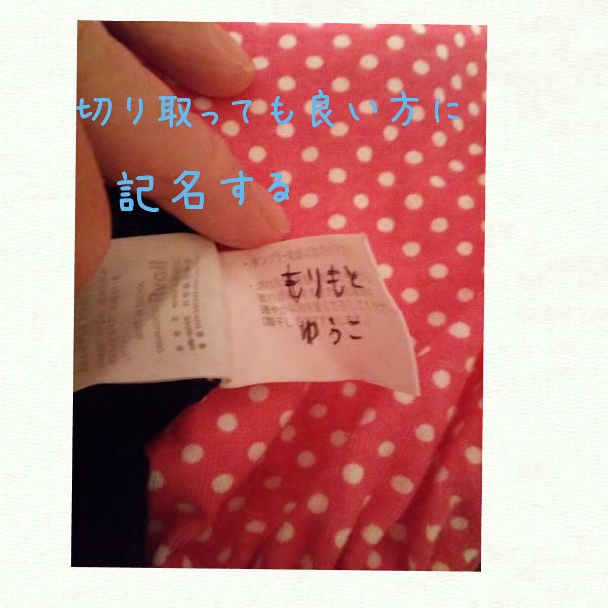 子供服の記名