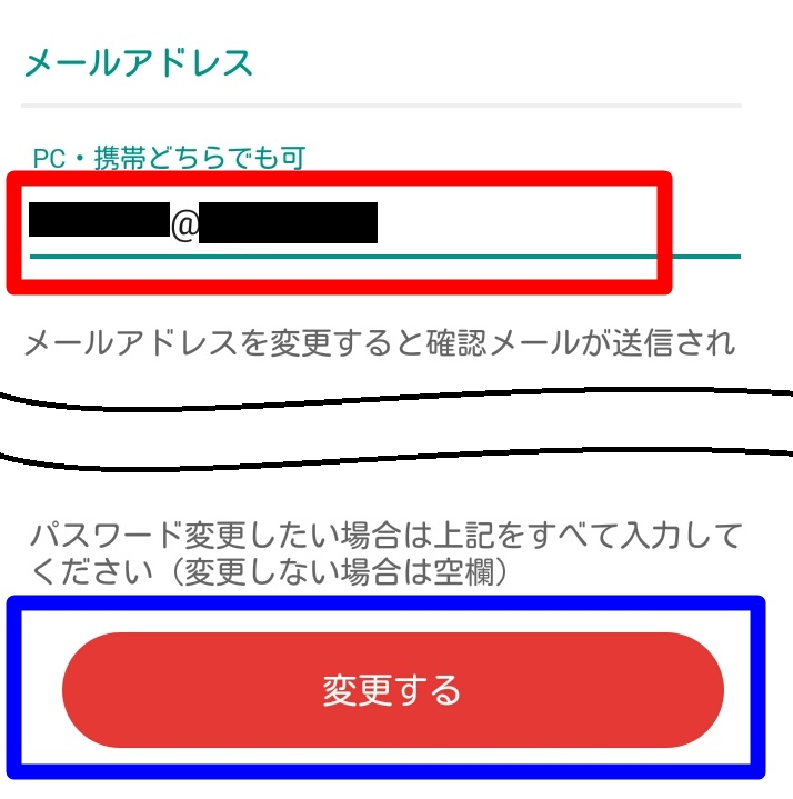 mail-change3