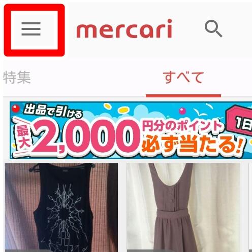 merukari-mail1