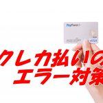 メルカリのクレジットカード払いでエラーに!7つの原因と解決策