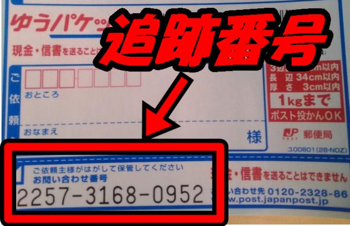 ゆうパケットの追跡番号