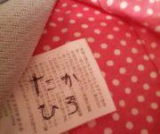 メルカリで子供服に名前が書いてある時のうまい売り方