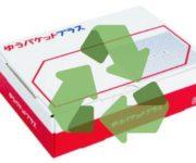 ゆうパケットプラスで箱の再利用する方法は?使い回しできない3つの例
